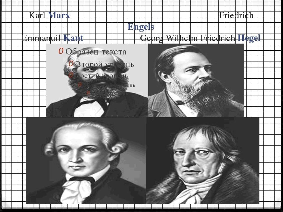 Karl Marx Friedrich Engels Emmanuil Kant Georg Wilhelm Friedrich Hegel 55нго5...