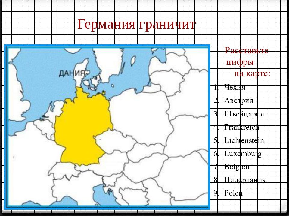 Германия граничит Расставьте цифры на карте: Чехия Австрия Швейцария Frankrei...