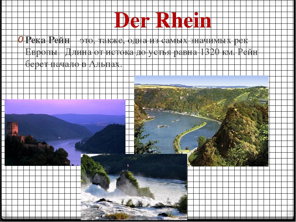 Der Rhein Река Рейн– это, также, одна из самых значимых рек Европы. Длина о...