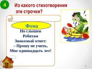 4 Но слышен Ребятам Знакомый ответ: – Прошу не учить, Мне одиннадцать лет! Из