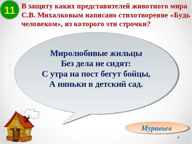 11 В защиту каких представителей животного мира С.В. Михалковым написано стих...