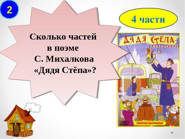 2 4 части Сколько частей в поэме С. Михалкова «Дядя Стёпа»?