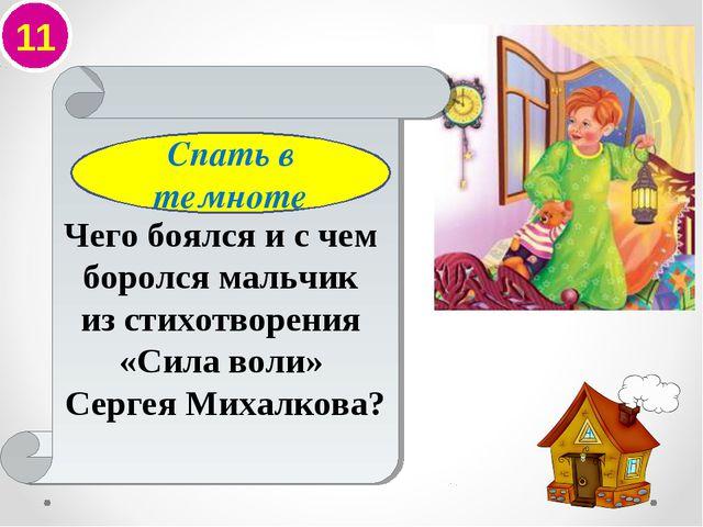 11 Чего боялся и с чем боролся мальчик из стихотворения «Сила воли» Сергея Ми...