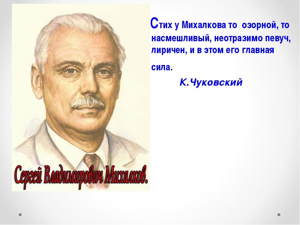Стих у Михалкова то озорной, то насмешливый, неотразимо певуч, лиричен, и в...