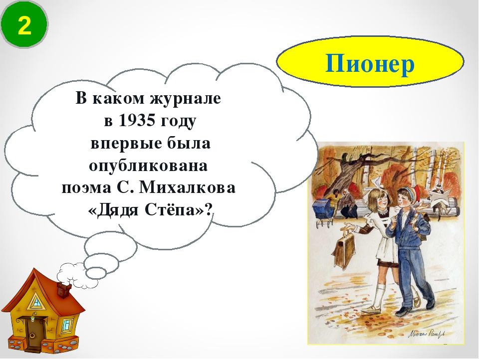 2 Пионер В каком журнале в 1935 году впервые была опубликована поэма С. Михал...