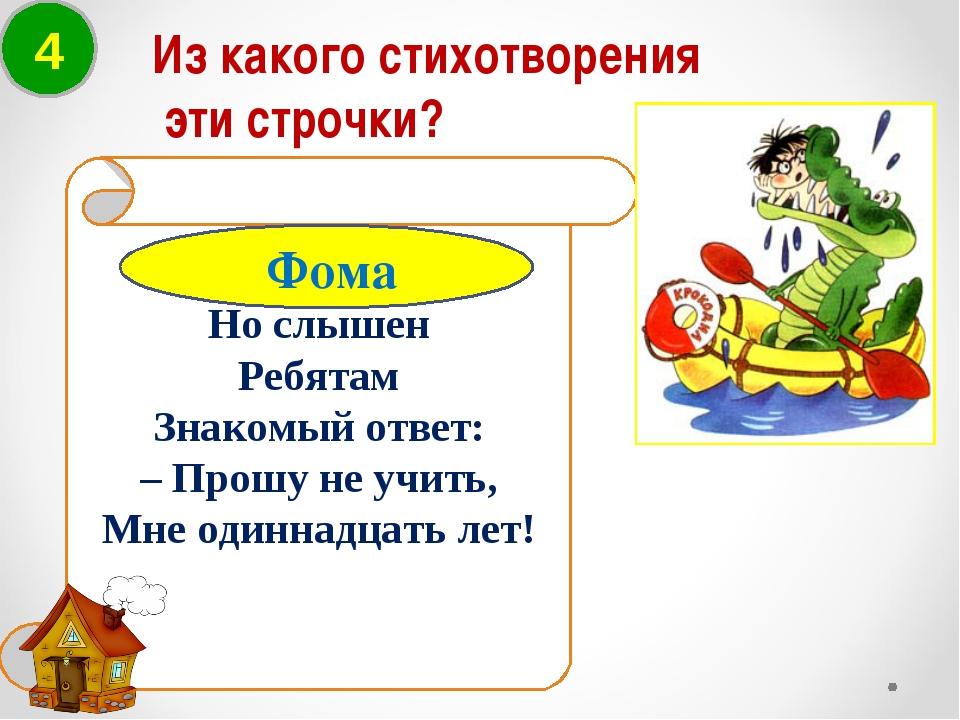 4 Но слышен Ребятам Знакомый ответ: – Прошу не учить, Мне одиннадцать лет! Из...