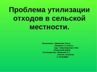 Проблема утилизации отходов в сельской местности. Выполнила : Данилова Ольга
