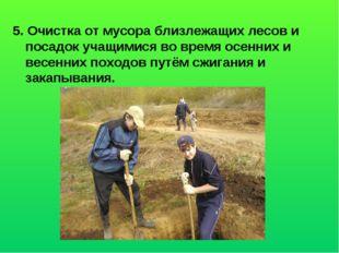 5. Очистка от мусора близлежащих лесов и посадок учащимися во время осенних и