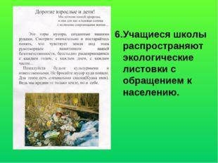 6.Учащиеся школы распространяют экологические листовки с обращением к населен