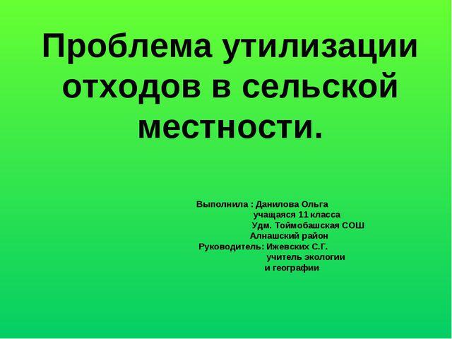 Проблема утилизации отходов в сельской местности. Выполнила : Данилова Ольга...