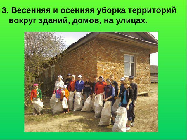 3. Весенняя и осенняя уборка территорий вокруг зданий, домов, на улицах.