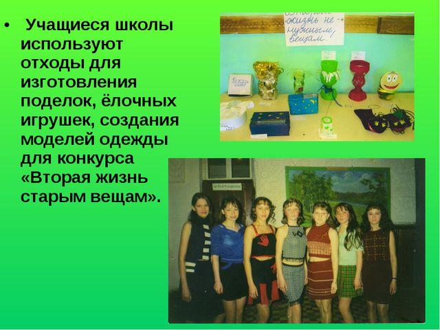 Учащиеся школы используют отходы для изготовления поделок, ёлочных игрушек,...