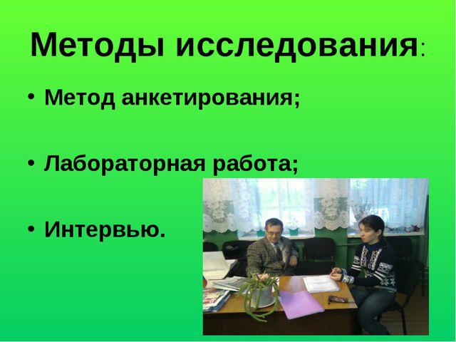 Методы исследования: Метод анкетирования; Лабораторная работа; Интервью.
