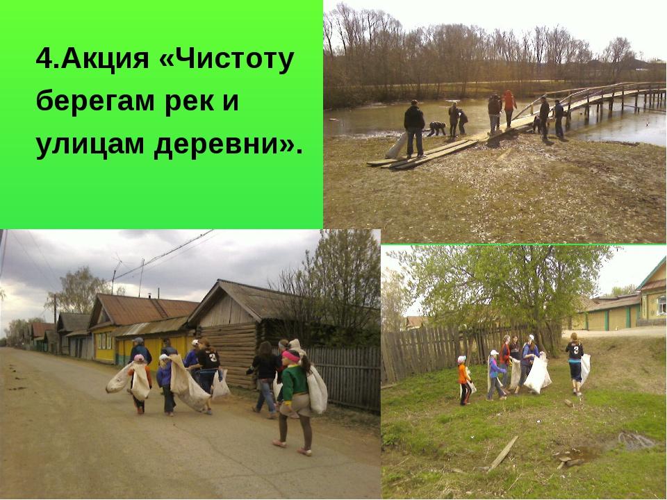 4.Акция «Чистоту берегам рек и улицам деревни».