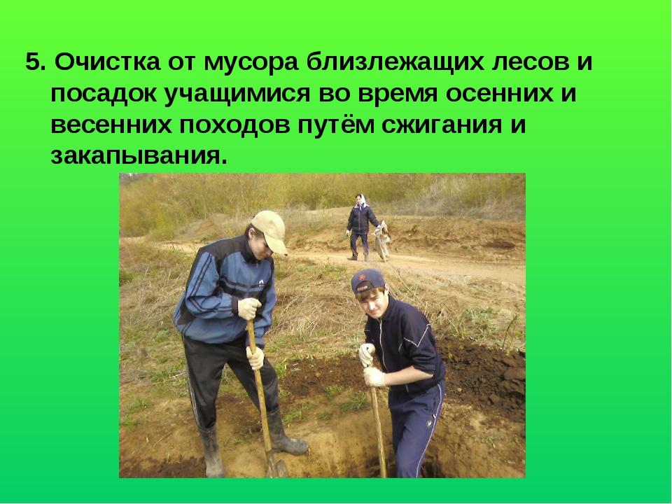 5. Очистка от мусора близлежащих лесов и посадок учащимися во время осенних и...