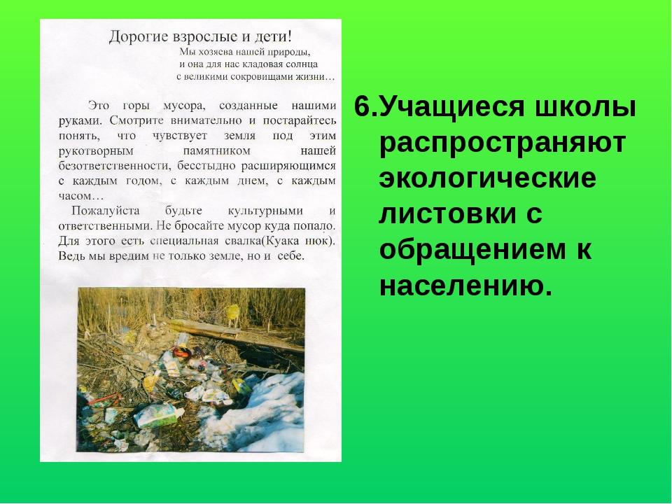 6.Учащиеся школы распространяют экологические листовки с обращением к населен...