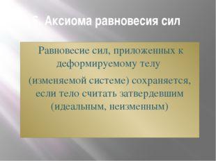 6. Аксиома равновесия сил Равновесие сил, приложенных к деформируемому телу (
