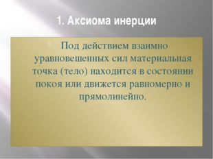 1. Аксиома инерции Под действием взаимно уравновешенных сил материальная точ