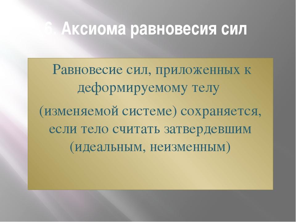 6. Аксиома равновесия сил Равновесие сил, приложенных к деформируемому телу (...