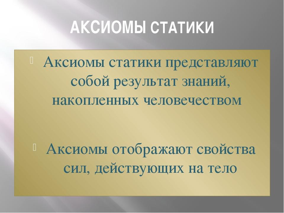 АКСИОМЫ СТАТИКИ Аксиомы статики представляют собой результат знаний, накопле...