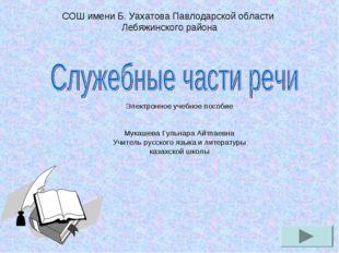 СОШ имени Б. Уахатова Павлодарской области Лебяжинского района Электронное уч