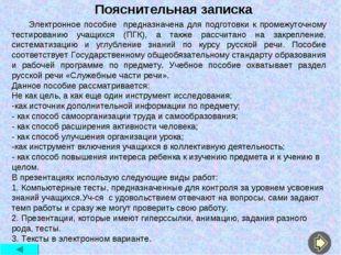 Пояснительная записка Электронное пособие предназначена для подготовки к пром