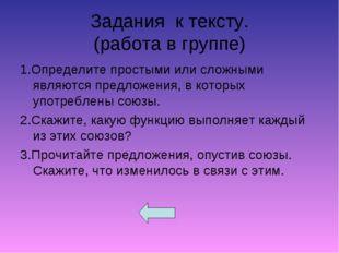 Задания к тексту. (работа в группе) 1.Определите простыми или сложными являют
