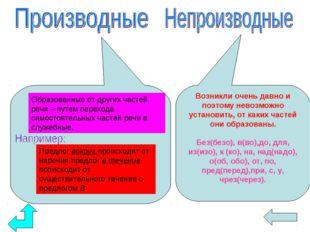 Образованные от других частей речи – путем перехода самостоятельных частей ре