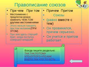 Правописание союзов При чем При том Местоимение с предлогом можно заменить ЧЕ
