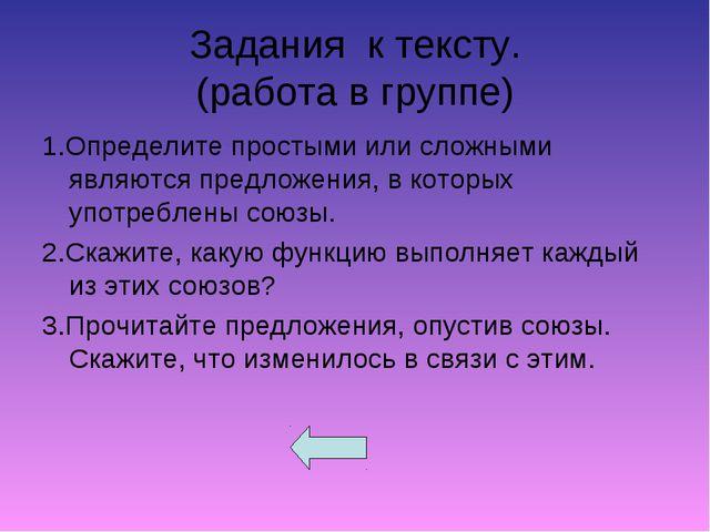 Задания к тексту. (работа в группе) 1.Определите простыми или сложными являют...