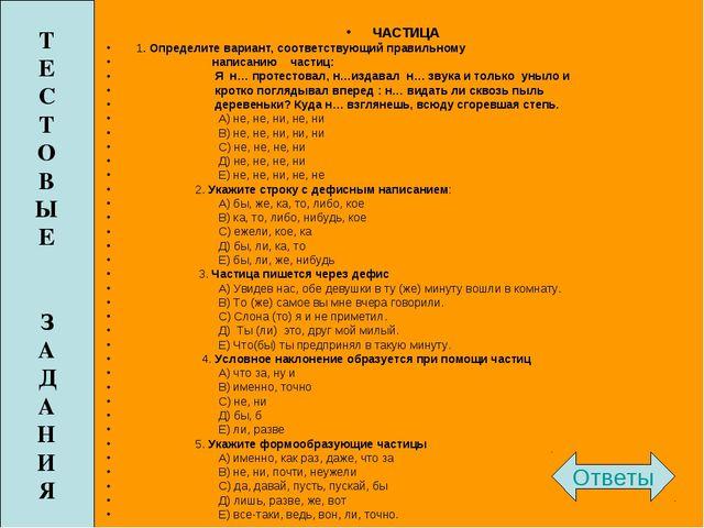 ЧАСТИЦА 1. Определите вариант, соответствующий правильному написанию частиц:...