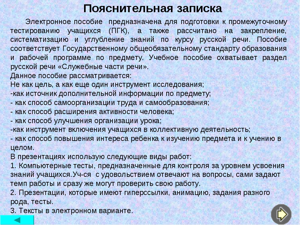 Пояснительная записка Электронное пособие предназначена для подготовки к пром...