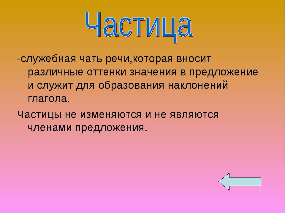 -служебная чать речи,которая вносит различные оттенки значения в предложение...