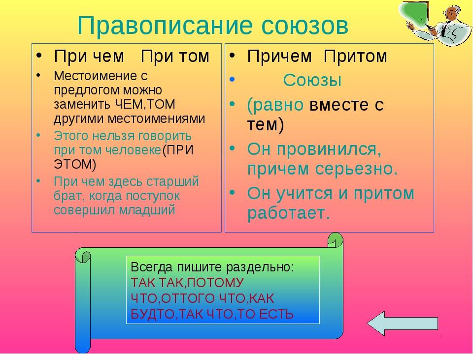 Правописание союзов При чем При том Местоимение с предлогом можно заменить ЧЕ...