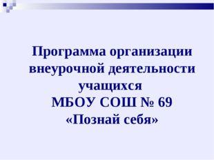 Программа организации внеурочной деятельности учащихся МБОУ СОШ № 69 «Познай
