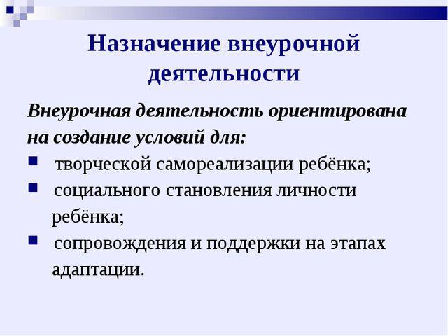 Назначение внеурочной деятельности Внеурочная деятельность ориентирована на с...
