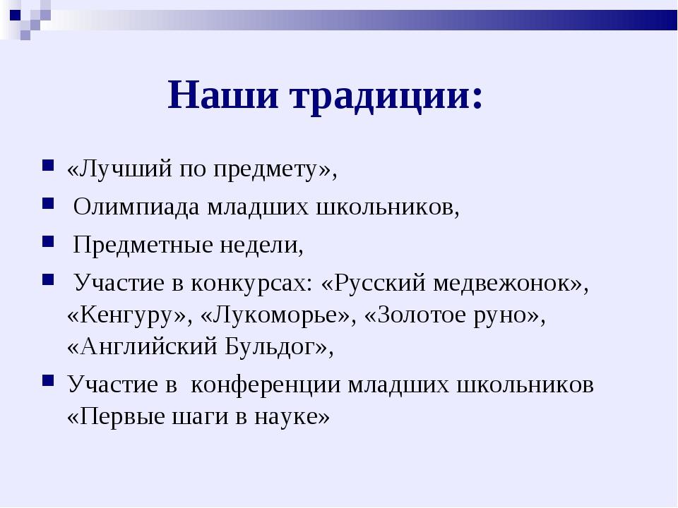 Наши традиции: «Лучший по предмету», Олимпиада младших школьников, Предметные...