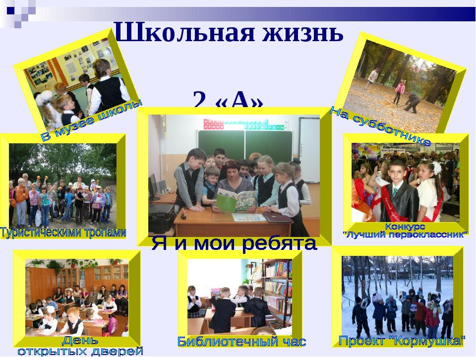 Школьная жизнь 2 «А»