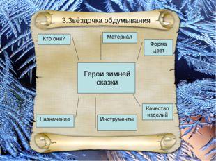 Кто они? Герои зимней сказки Назначение Инструменты 3.Звёздочка обдумывания М