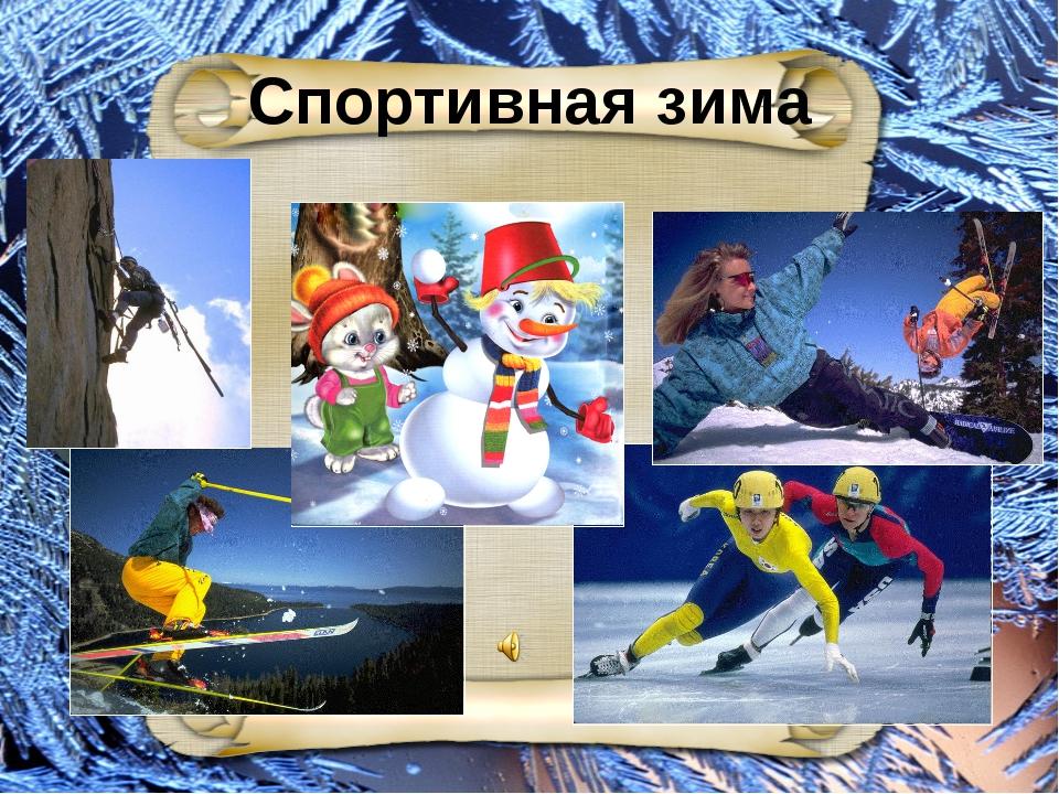 Спортивная зима