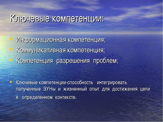 Ключевые компетенции: Информационная компетенция; Коммуникативная компетенция...
