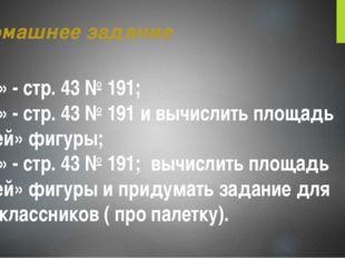 Домашнее задание на «3» - стр. 43 № 191; на «4» - стр. 43 № 191 и вычислить п