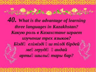 40. What is the advantage of learning three languages in Kazakhstan? Какую ро
