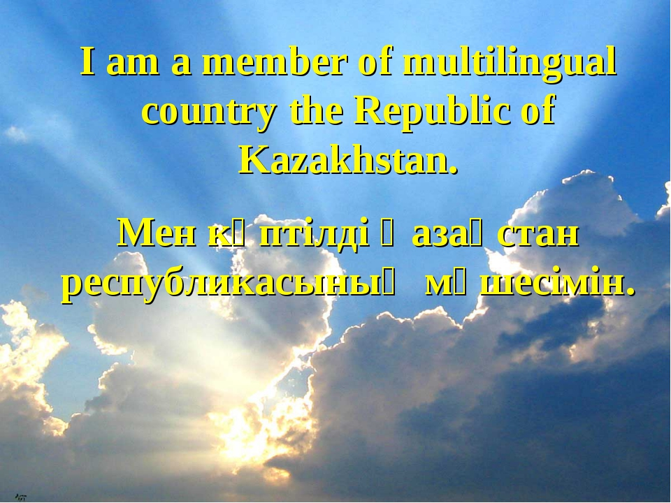 I am a member of multilingual country the Republic of Kazakhstan. Мен көптілд...