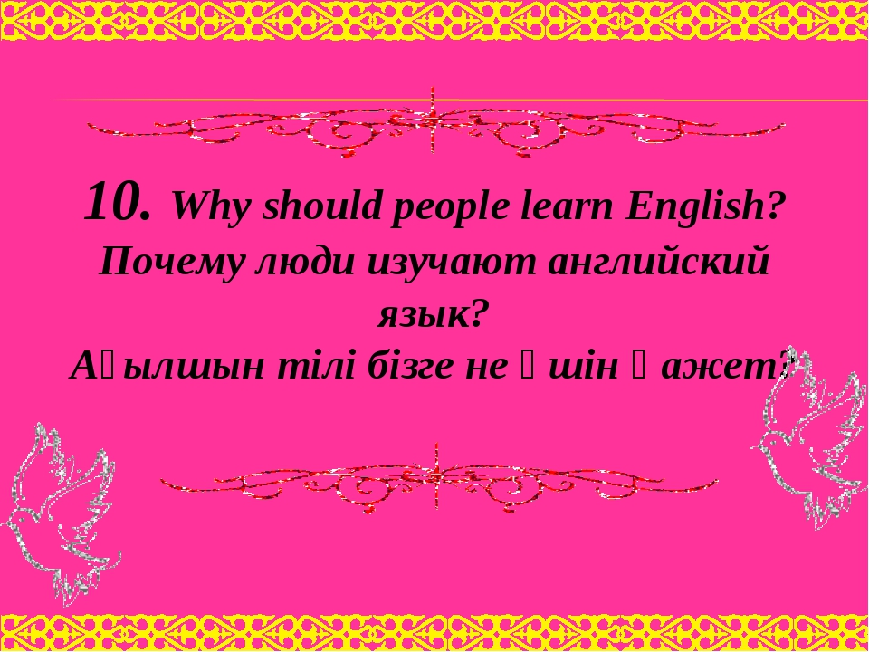 10. Why should people learn English? Почему люди изучают английский язык? Ағы...