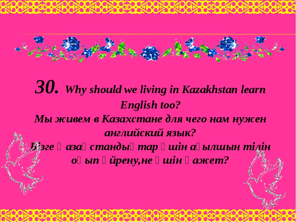 30. Why should we living in Kazakhstan learn English too? Мы живем в Казахста...
