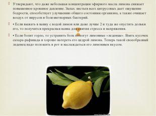 Утверждают, что даже небольшая концентрация эфирного масла лимона снижает пов