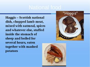 Haggis – Scottish national dish, chopped lamb meat, mixed with oatmeal, spice