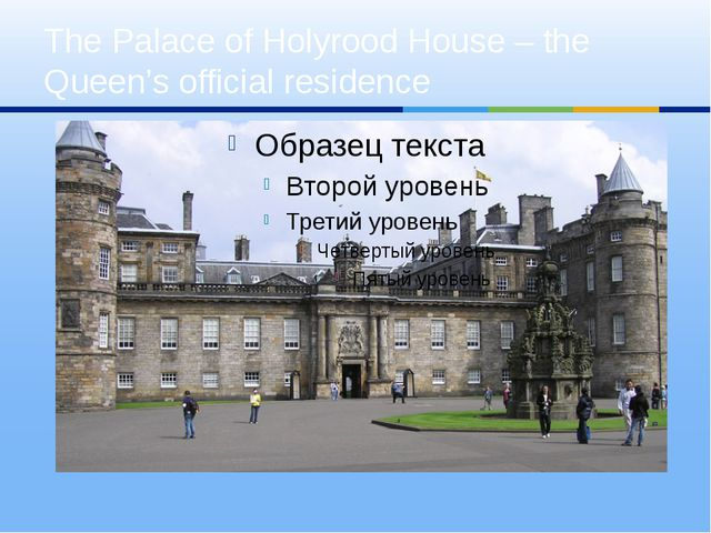 The Palace of Holyrood House – the Queen's official residence
