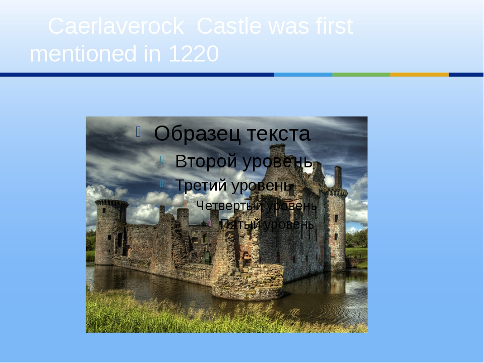 Caerlaverock Castle was first mentioned in 1220